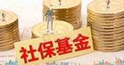入户深圳拥有更高社保待遇